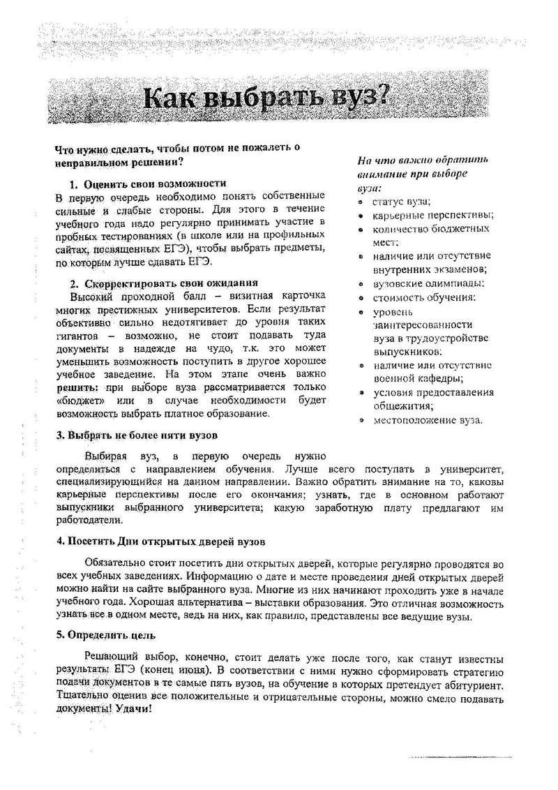 Правила проведения ГИА-2017 Docume17