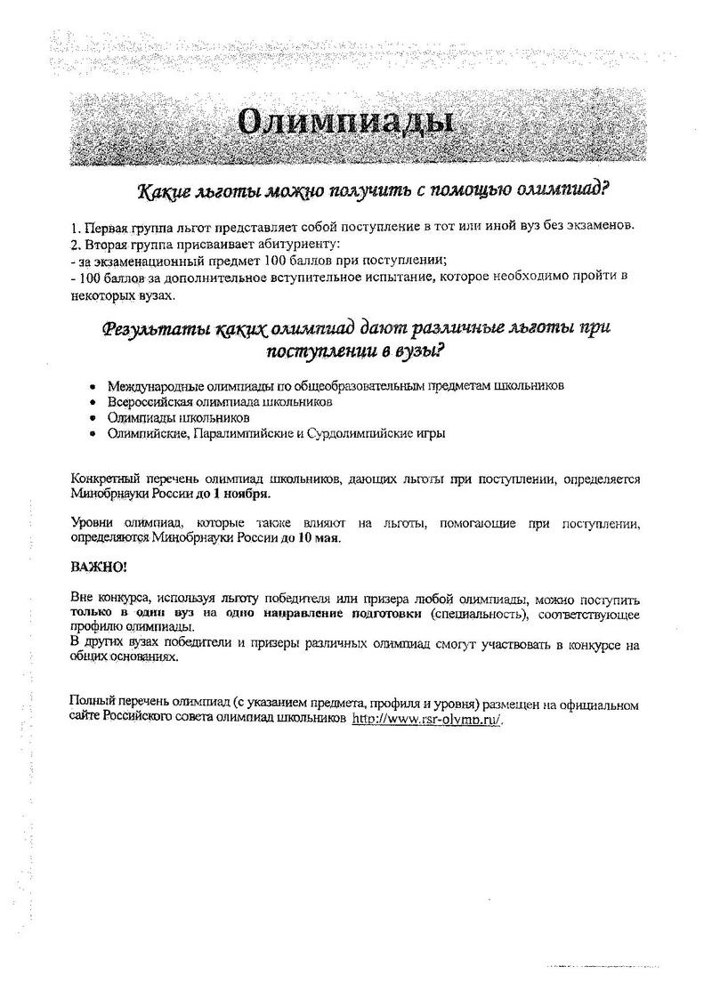 Правила проведения ГИА-2017 Docume18