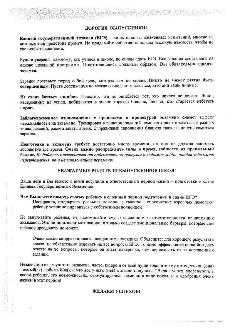 Правила проведения ГИА-2017 Docume19
