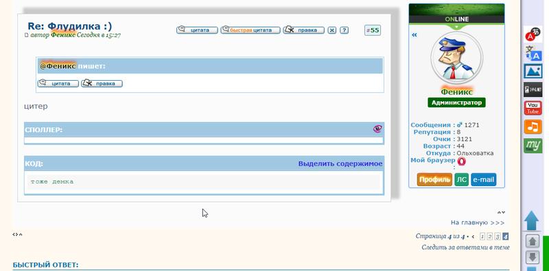 fff - Как убрать правую колонку на главной форума? Yeazua11