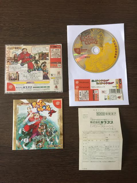 Jeux Dreamcast jap et Saturn jap. Power_12