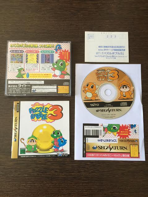 Jeux Dreamcast jap et Saturn jap. Puzzle11