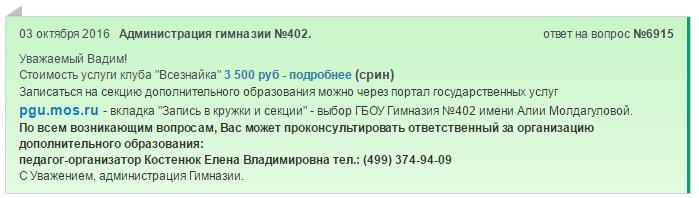 Рубрика Вопрос-ответ на официальном сайте школы Screen11