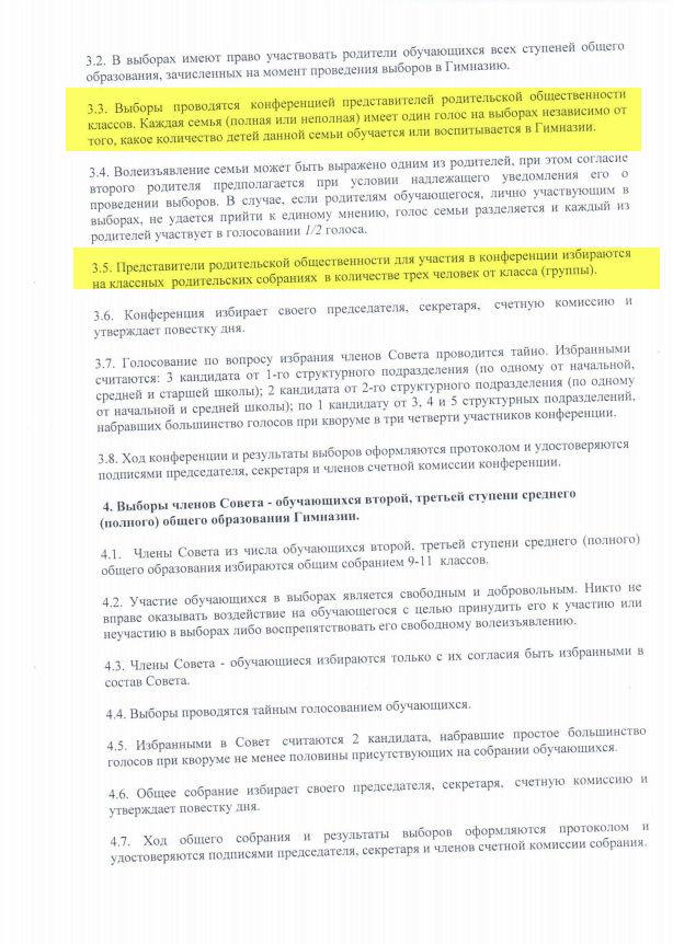 Протокол собрания опродление единоличие директора