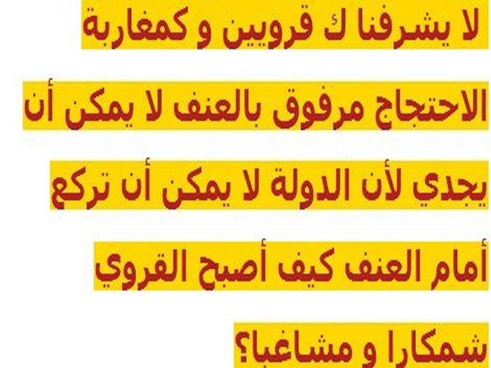 Sidi Bibi Emeutes excessives سيدي بيبي شغب مفرط Captur12