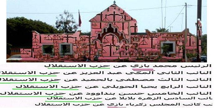جماعة سيدي بيبي باشتوكة ايت باه  commune sidi bibi Image110