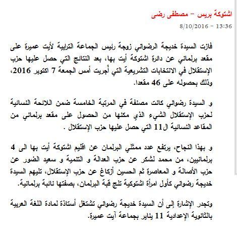Commune Ait Amira  مواكبة دينامية جماعة أيت عميرة Radoua10