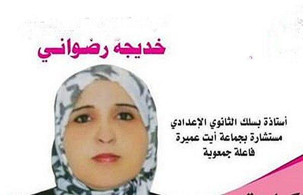 Commune Ait Amira  مواكبة دينامية جماعة أيت عميرة Radoua11