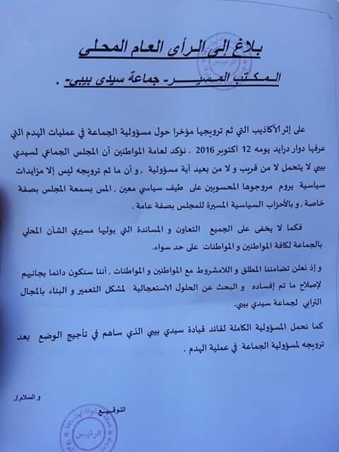 Invasion commune Sidi Bibi غزو جماعة سيدي بيبي من طرف السكان الغيورين Sidibi13