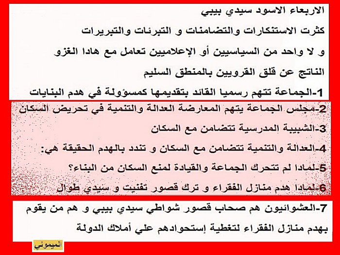 Le Mercredi noire a Sidi Bibi الاربعاء الاسود سيدي بيبي Za110
