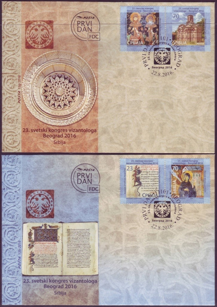 "Serbia 2016 ""Byzantine"" issue: 13-20110"