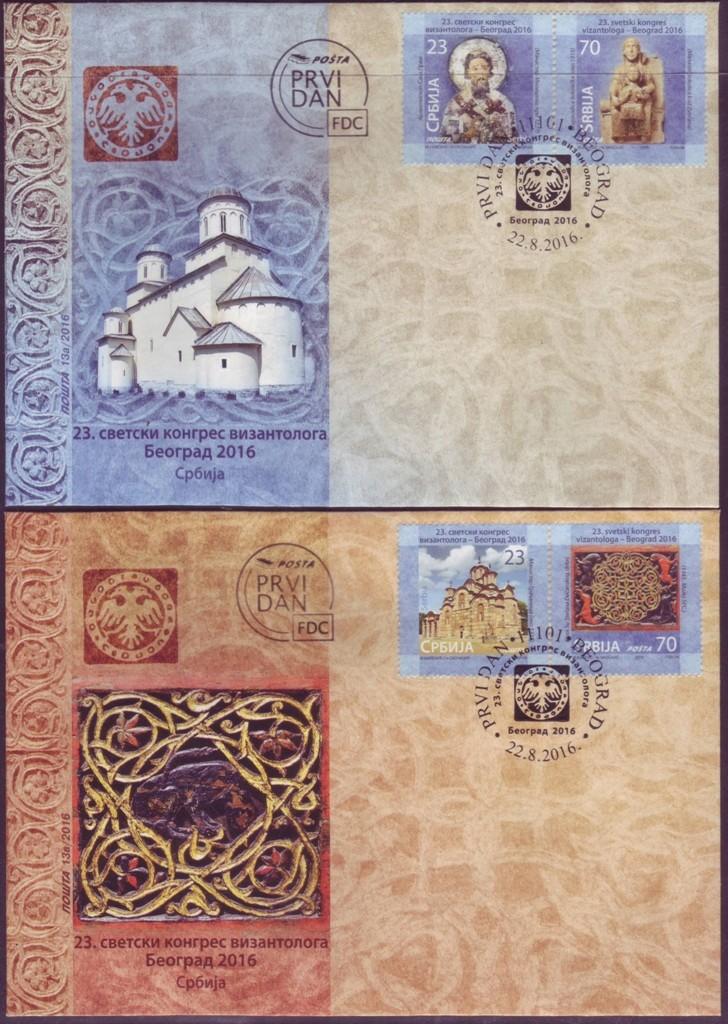 "Serbia 2016 ""Byzantine"" issue: 13-20111"