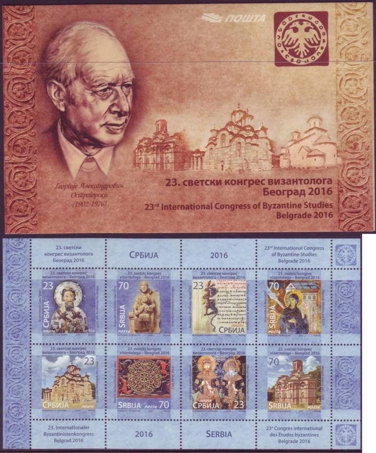 "Serbia 2016 ""Byzantine"" issue: 13-20112"