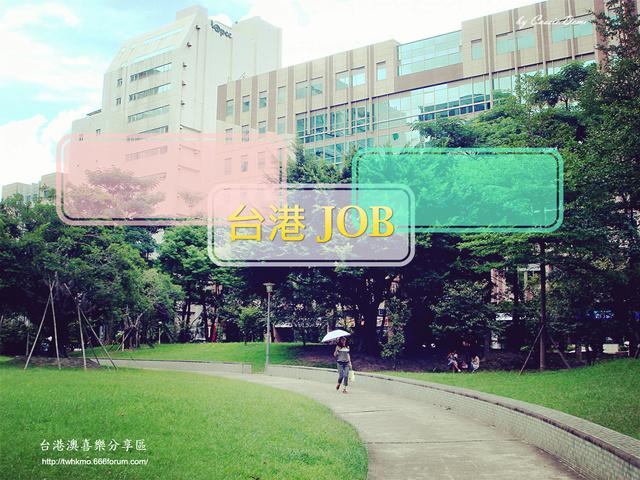 【台灣工作 | 香港工作】台港哪裡找工作? Dsc04410