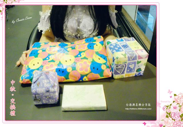 【中秋特輯】中秋交換禮物 Dscn1012