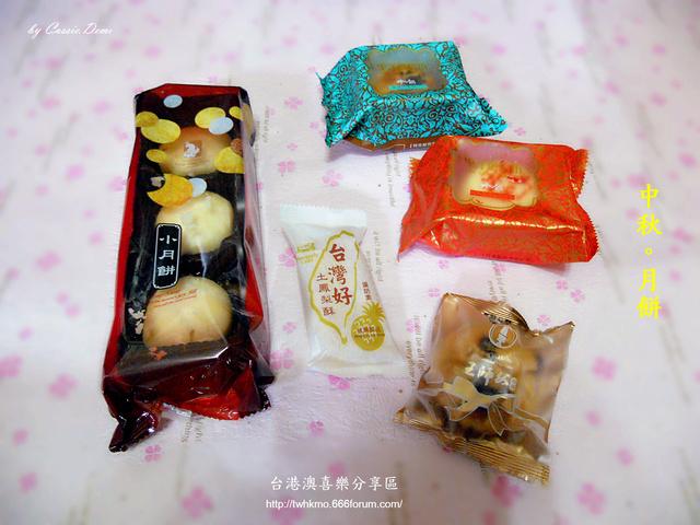 Topics tagged under 月餅 on 台港澳喜樂分享區 Dscn1111