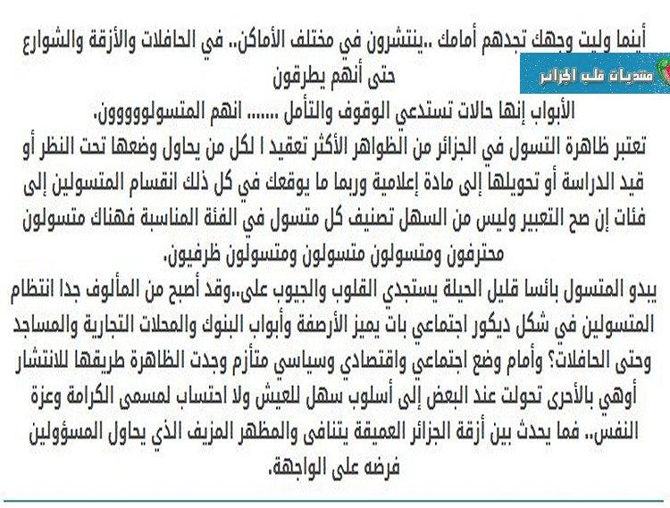 algerie - Algérie exploration  الجزائر: إستطلاع القمة شامخة والقاعدة في الحظيظ Alg14m10
