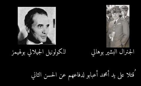 generaux Marocains chanceux جنرالات المغرب المحضوضون Captur14