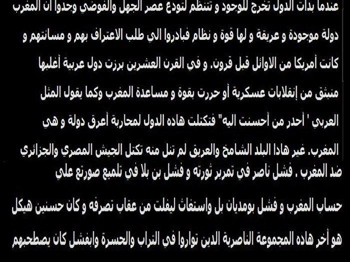 Ces Arabes qui haissent le Maroc : Trahison et haine ancestrale  الخيانة والكراهية المتجدرة Maa10