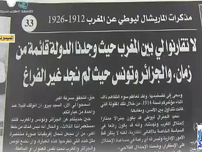 Ces Arabes qui haissent le Maroc : Trahison et haine ancestrale  الخيانة والكراهية المتجدرة Mimoun11