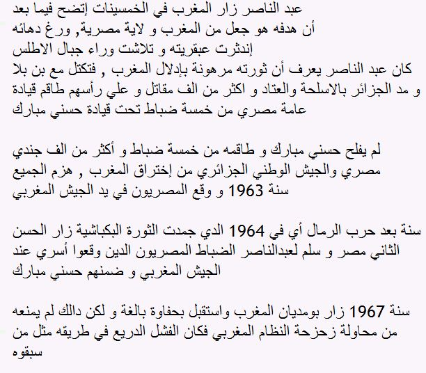 Ces Arabes qui haissent le Maroc : Trahison et haine ancestrale  الخيانة والكراهية المتجدرة Mimoun19