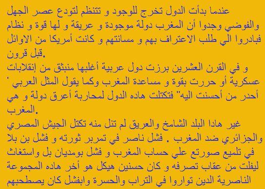 Ces Arabes qui haissent le Maroc : Trahison et haine ancestrale  الخيانة والكراهية المتجدرة Mm110
