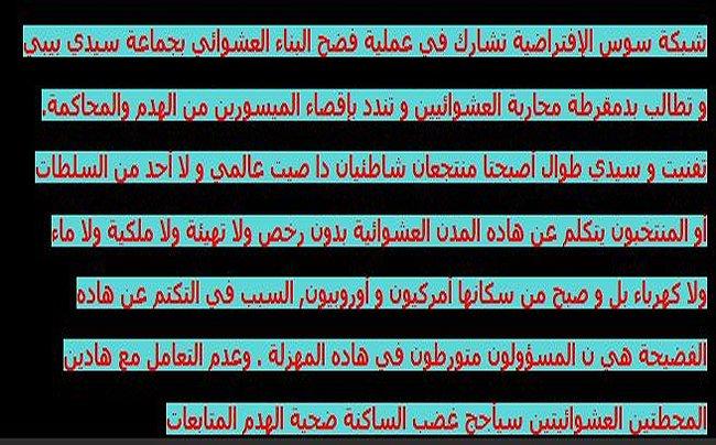Tifnit le fleuron de la mafia immobilière a Sidi Bibi  Tif_a210