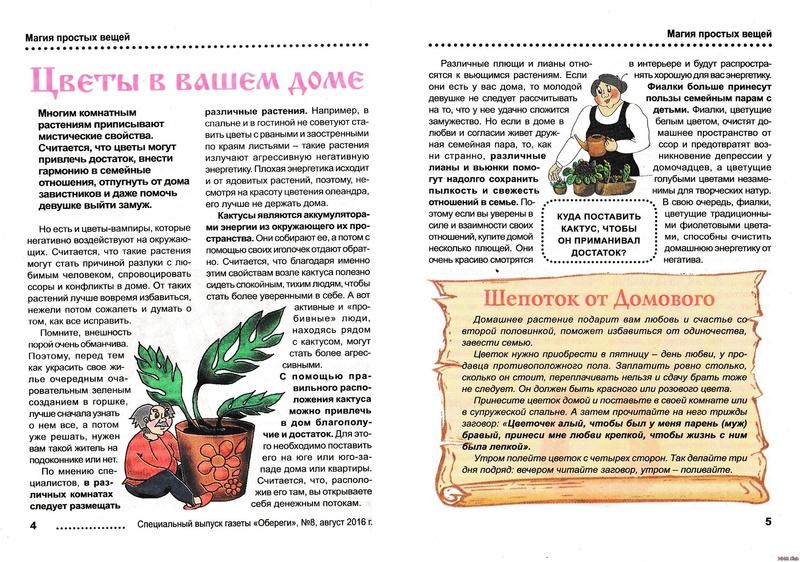 Магия растений 3a1fd711