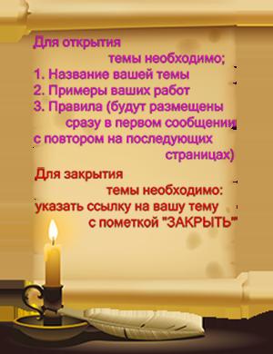 Заявки на ОТКРЫТИЕ/ЗАКРЫТИЕ темы ПРИМЕРЫ ГРАФОВ И АВАТАРОК. 07518211