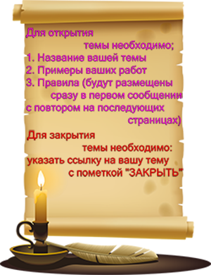 """Заявки на ОТКРЫТИЕ/ЗАКРЫТИЕ темы в разделе """"Аватар на форум"""" 07518212"""