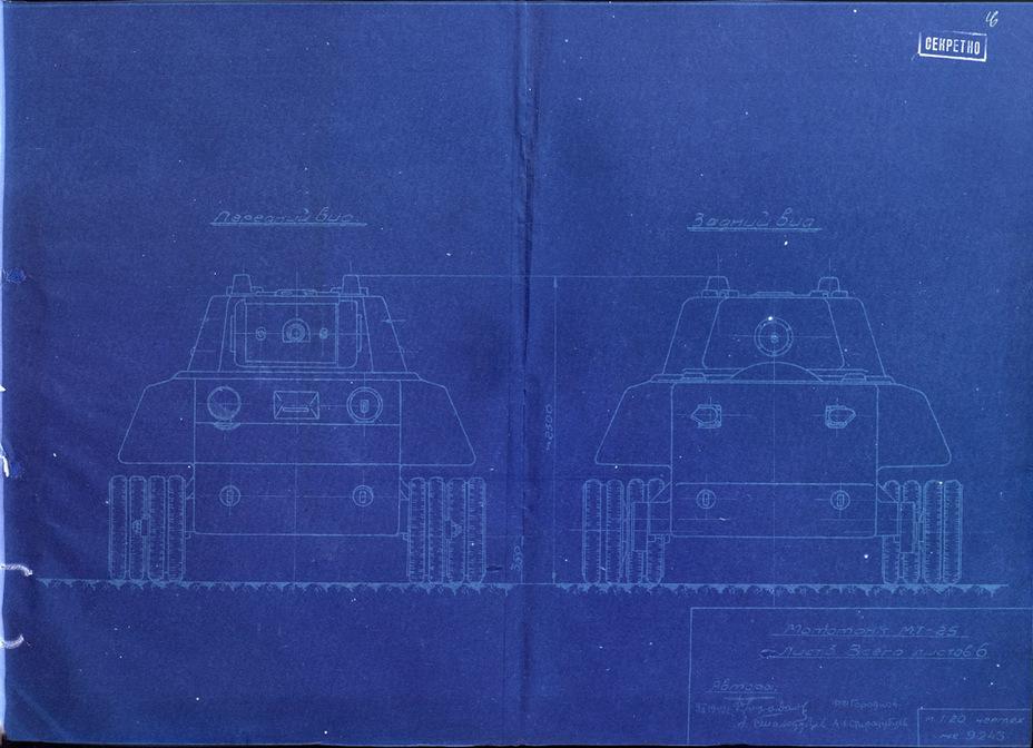 Советский танк МТ-25 Mt25s012