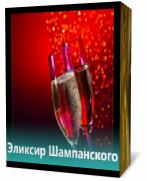 """"""" Курс Эликсир Кровавое Шампанское """" 27f60010"""
