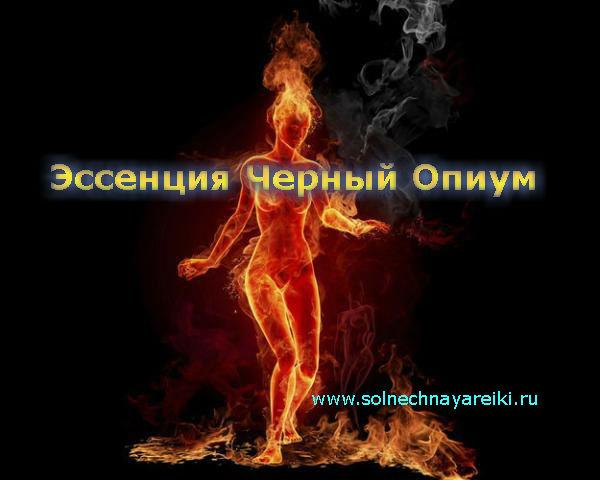 Эссенция Черный Опиум Aad10