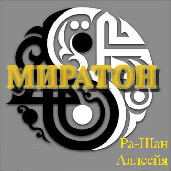 МИРАТОН Aei11