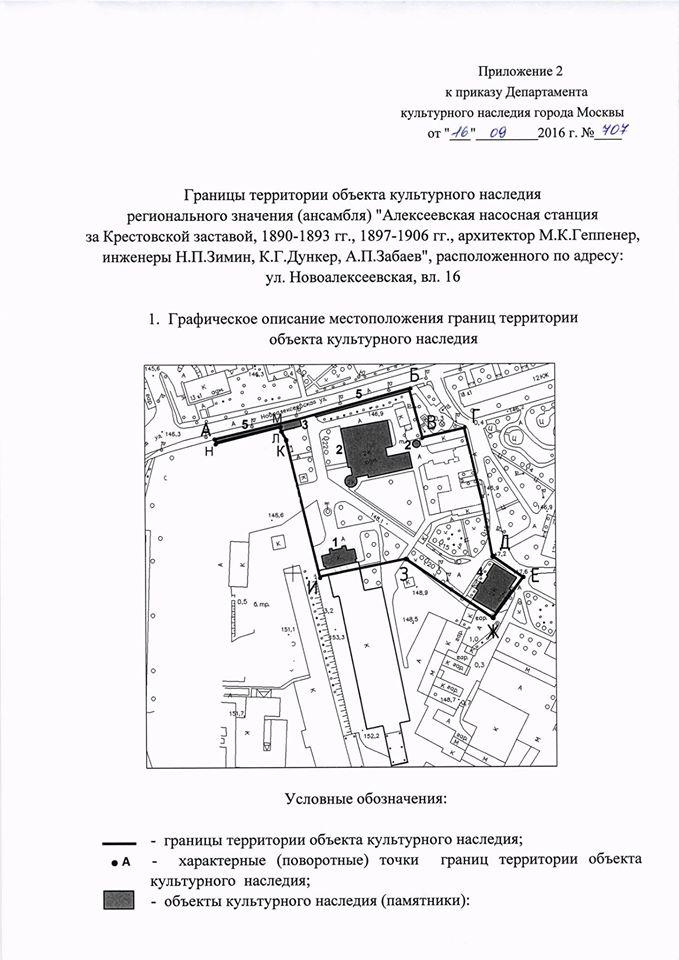 Подтверждено сохранение памятников архитектуры на площадке и их реставрация. От ущерба при строительстве защищены сейчас по максимуму. 410