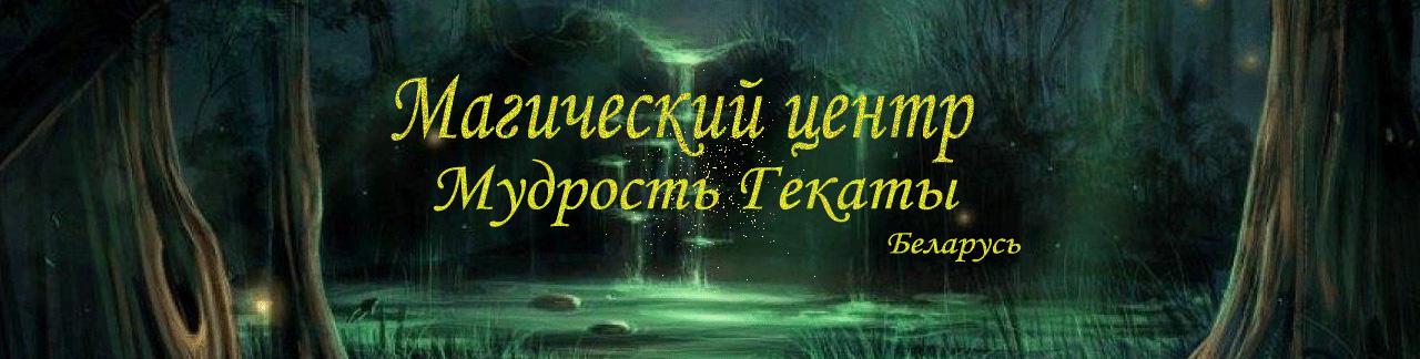 Магический центр Мудрость Гекаты (Беларусь)