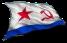 Флот СССР