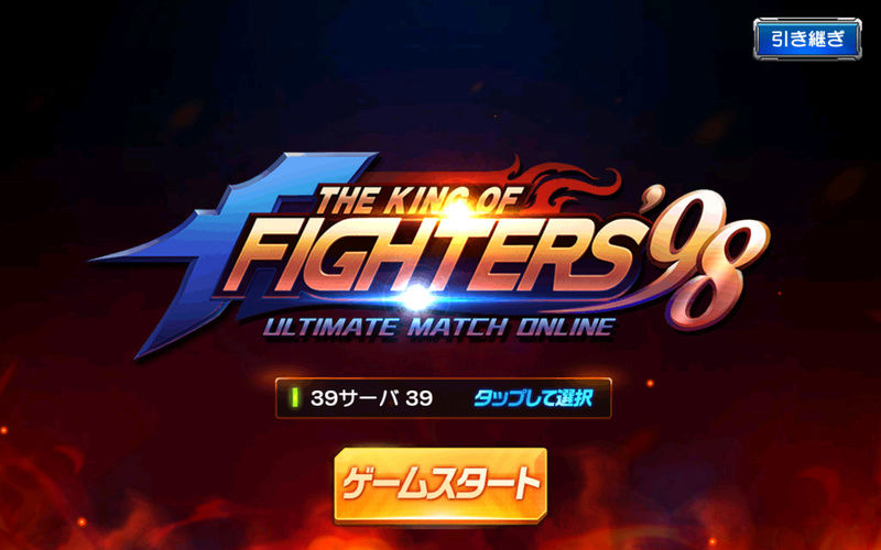 The King Of Fighters 98 Ultimate match online ANDROID Screen10