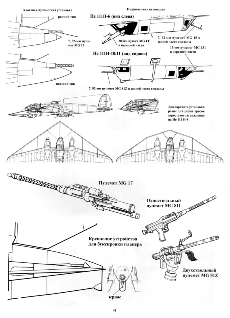 "Heinkel He 111 H6 ""TORPEDO BOMBER"" 5. Staffel II. Gruppe KG 26 "" Vestigium Leonis"" 1H+EN Profil10"