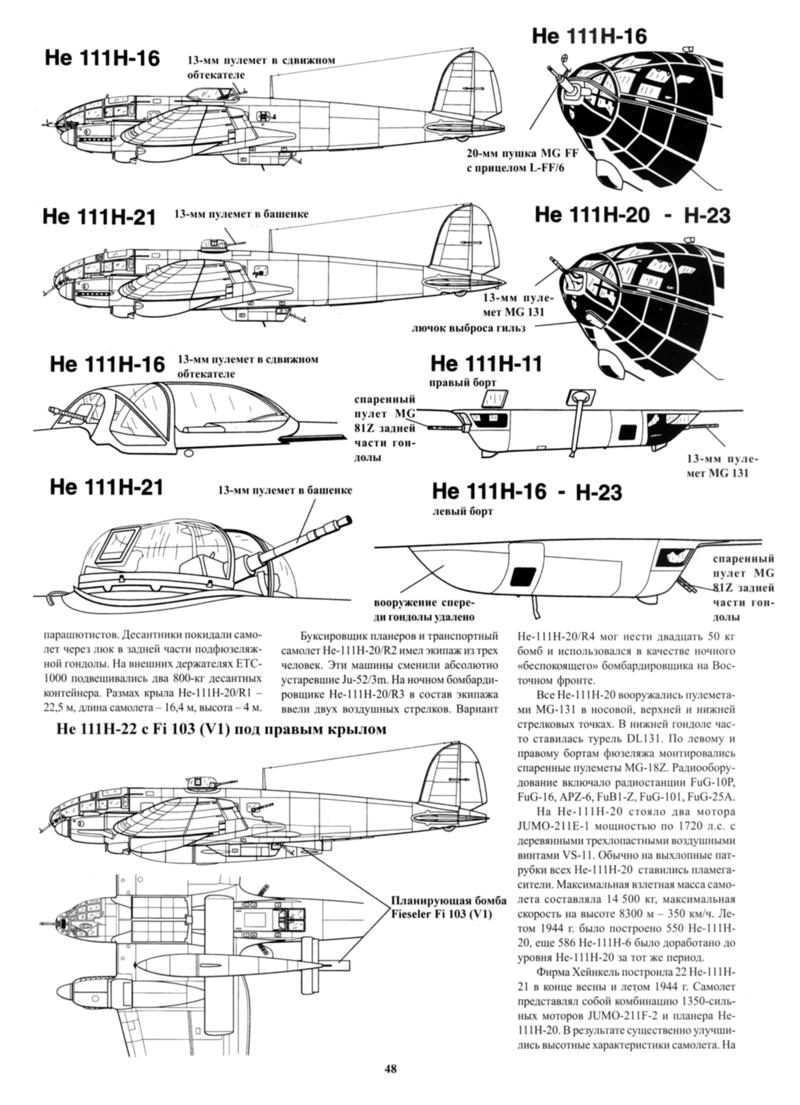 "Heinkel He 111 H6 ""TORPEDO BOMBER"" 5. Staffel II. Gruppe KG 26 "" Vestigium Leonis"" 1H+EN Profil11"
