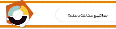 ●● أَرشييف ()'