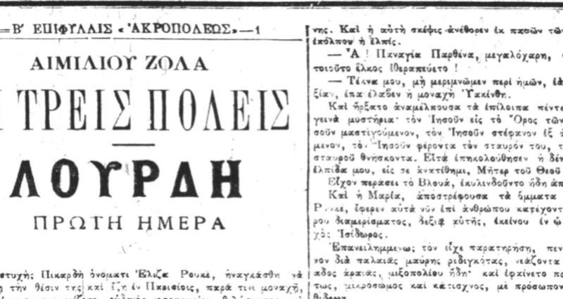 Émile Zola, Λούρδη (1ο μέρος της τριλογίας με γενικό τίτλο: Οι τρεις πόλεις) μετάφραση αγνώστου στην εφημερίδα Ακρόπολις 31/7/1894 έως 31/12/1894. Ai_e_o10