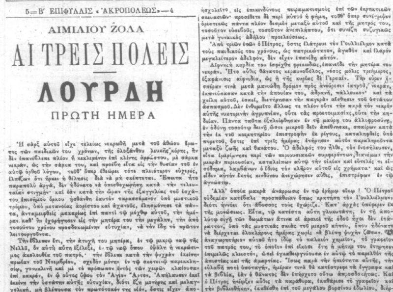 Émile Zola, Λούρδη (1ο μέρος της τριλογίας με γενικό τίτλο: Οι τρεις πόλεις) μετάφραση αγνώστου στην εφημερίδα Ακρόπολις 31/7/1894 έως 31/12/1894. Ai_e_o11