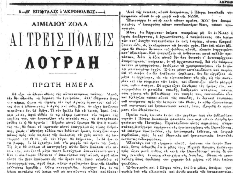 Émile Zola, Λούρδη (1ο μέρος της τριλογίας με γενικό τίτλο: Οι τρεις πόλεις) μετάφραση αγνώστου στην εφημερίδα Ακρόπολις 31/7/1894 έως 31/12/1894. Ai_e_o12