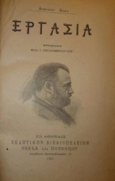 Émile Zola, Εργασία (2ο μέρος της ημιτελούς τετραλογίας με γενικό τίτλο: Τα τέσσερα Ευαγγέλια) Dai10