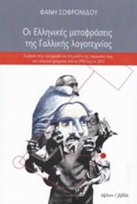 Φανή Σωφρονίδου, Οι Ελληνικές μεταφράσεις της Γαλλικής λογοτεχνίας: Συμβολή στην καταγραφή και στη μελέτη της παρουσίας τους στα ελληνικά γράμματα από το 1900 έως το 2010  Odi10