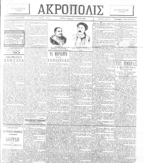 Émile Zola, Λούρδη (1ο μέρος της τριλογίας με γενικό τίτλο: Οι τρεις πόλεις) μετάφραση αγνώστου στην εφημερίδα Ακρόπολις 31/7/1894 έως 31/12/1894. Uiuy11