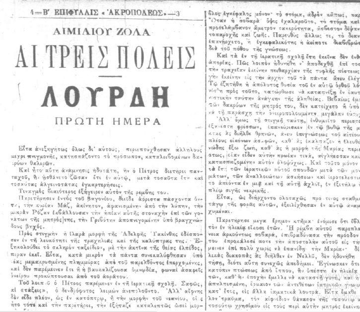 Émile Zola, Λούρδη (1ο μέρος της τριλογίας με γενικό τίτλο: Οι τρεις πόλεις) μετάφραση αγνώστου στην εφημερίδα Ακρόπολις 31/7/1894 έως 31/12/1894. Uiuy15