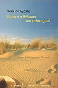 Julián Ayesta, Ελένα ή η θάλασσα του καλοκαιριού Uiuy19