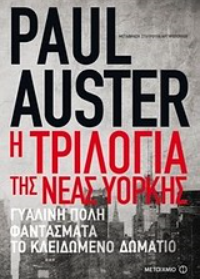 Paul Auster, Η τριλογία της Νέας Υόρκης Uiuy36